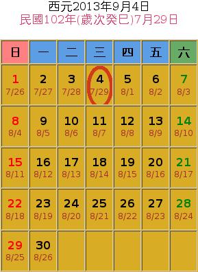 Calendario Cinese Calcolo.Convertitore Anno Cinese